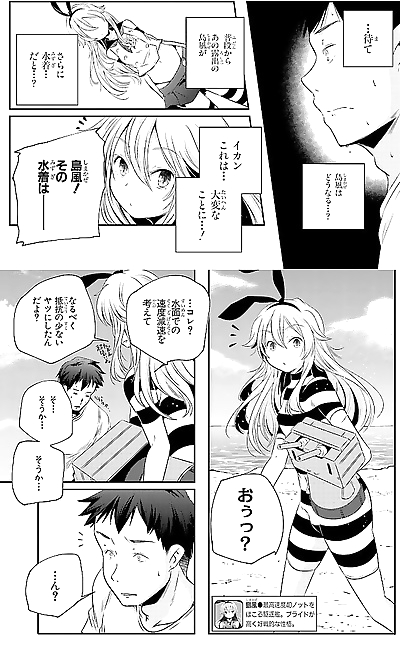 島風 2 - part 28